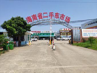 海南省旧机动车辆交易市场