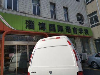 领先教育·淄博国际语言学校(人民东路分校)