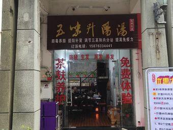 五味升阳汤(桂林总店)
