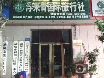 利剑军事夏令营(诸城营业部)