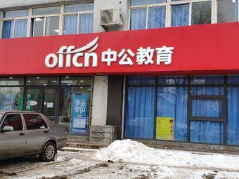 offcn中公教育