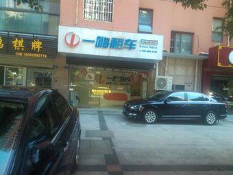 一嗨租车(吴江中山北路店)