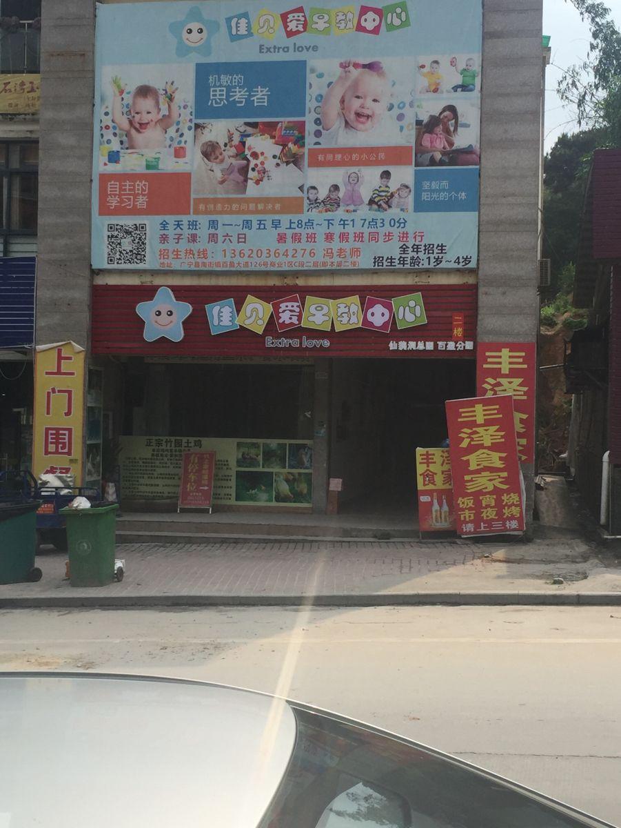佳贝爱早教中心(百盈分园)