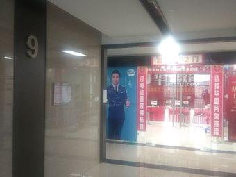 华图教育(珠海校区店)