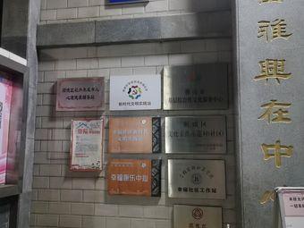 佛山市顺德区容桂街道老年大学