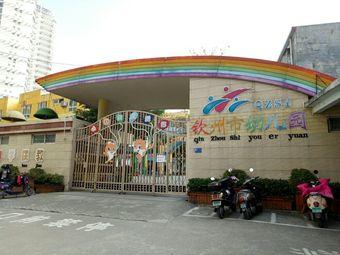 钦州市幼儿园