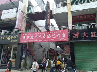 西乡县少儿舞蹈艺术团