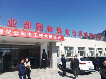 大庆油田矿区服务事业部园林绿化公司培训中心
