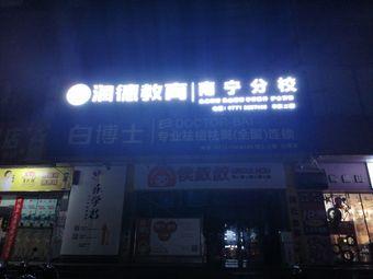 润德教育(南宁分校)