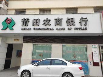 莆田农商银行(江口支行)