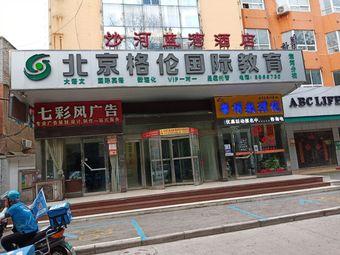 北京格伦国际教育