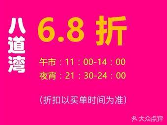 八道湾热气羊肉羊蝎子火锅(静安店)