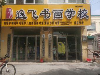 逸飞书画学校(苑庄分校)