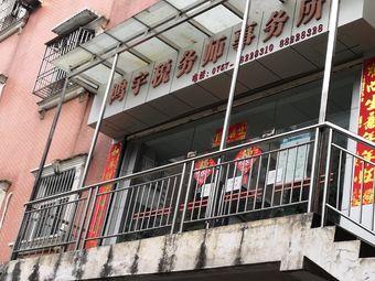 鸿宇税务师事务所