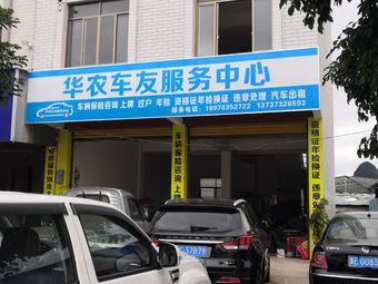 华农车友服务中心