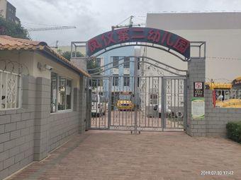 凤仪第二幼儿园