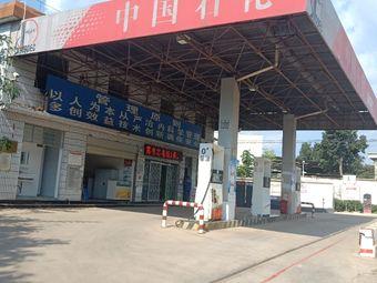 中国石化马武加油站