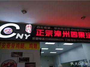 蔡代漳州四果汤