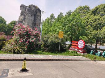 红枫湖旅游度假村EVCARD充电站