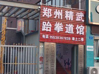 郑州精武跆拳道馆