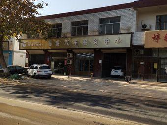昌盛汽车服务中心