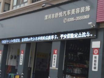 舒悦汽车美容装饰(途虎太行山路店)