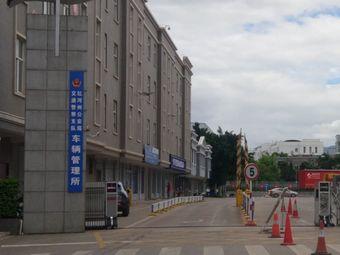 车辆管理所考试中心