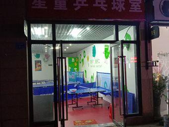 星童乒乓球室