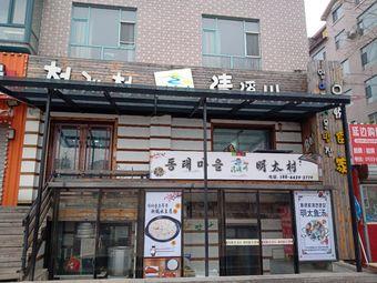 清溪川明太村