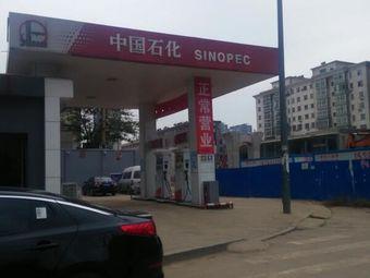 中国石化学府加油站