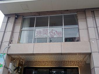 提莫猫屋(澄湖西路店)