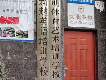 新越英语培训学校