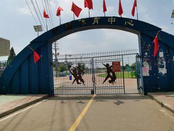 刘桥一矿体育活动中心