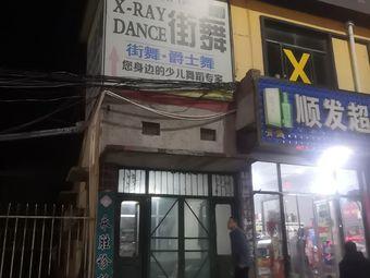 X-RAY街舞