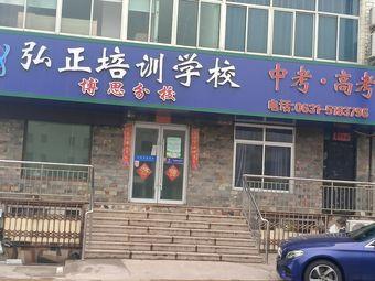 弘正培训学校(博思分校)