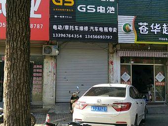 电动摩托车维修汽车电瓶专卖