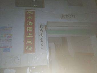 蓝天书法培训中心
