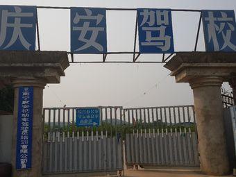 庆安驾校(东南门)