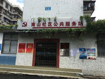 南山社区宣教室