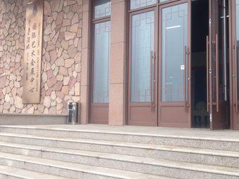 齐鲁酒地国际艺术会展中心