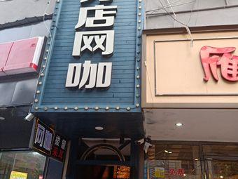 绿色七分店网咖(司前街店)