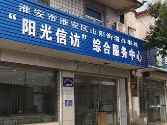 """淮安市淮安区山阳街道办事处""""阳光信访""""综合服务中心"""
