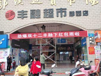 鄂陕边贸市场丰融超市(郧西店)