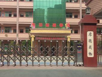 东华实验学校