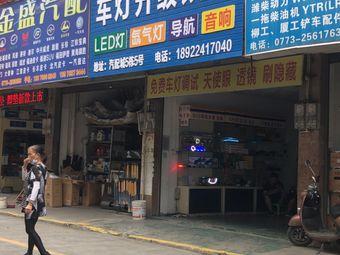 车迪臣车灯升级改装(桂林分店)