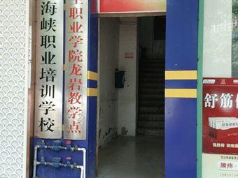 漳州卫生职业学院龙岩教学点