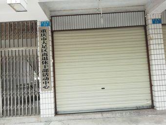 重庆市大足区离退休干部活动中心