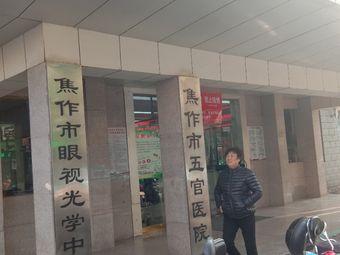 焦作市五官医院