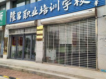 隆尧县隆昌职业培训学校