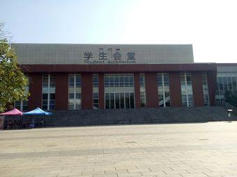 医科大学西苑-学生会堂